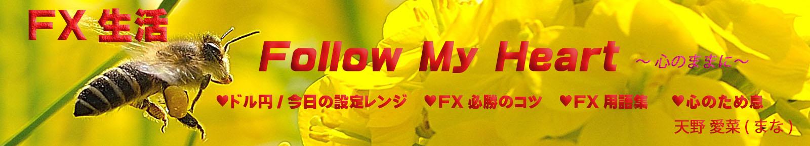 【今日のドル円】FX生活・ブログ ~心のままに~ 天野愛菜(まな)